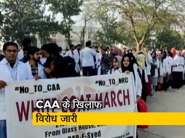 Videos : रवीश कुमार का प्राइम टाइम: CAA के खिलाफ एएमयू के डॉक्टरों ने निकाला कोट मार्च