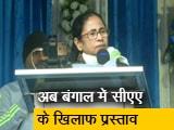 Video : CAA के खिलाफ प्रस्ताव पास करने वाला चौथा राज्य होगा पश्चिम बंगाल