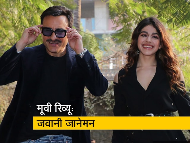 Video : <i>Jawaani Jaaneman</i> Movie Review | Saif Ali Khan, Tabu, Alaya F