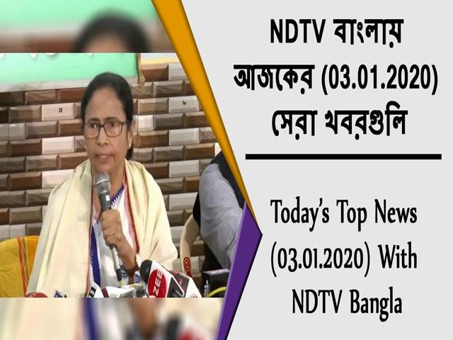 Video : NDTV বাংলায়  আজকের (03.01.2020)  সেরা খবরগুলি