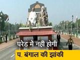 Videos : 26 जनवरी की परेड में नहीं दिखेगी पश्चिम बंगाल की झांकी