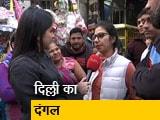 Video : पक्ष-विपक्ष: दिल्ली के चुनाव में शाहीन बाग का मुद्दा?