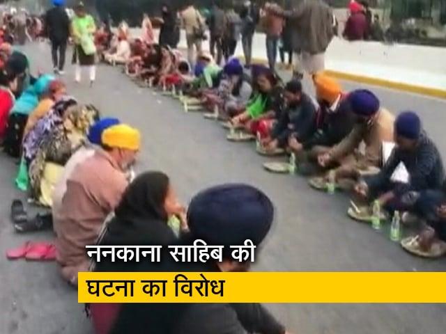 Videos : सिटी एक्सप्रेस: पाक दूतावास के बाहर ननकाना साहिब की घटना का विरोध
