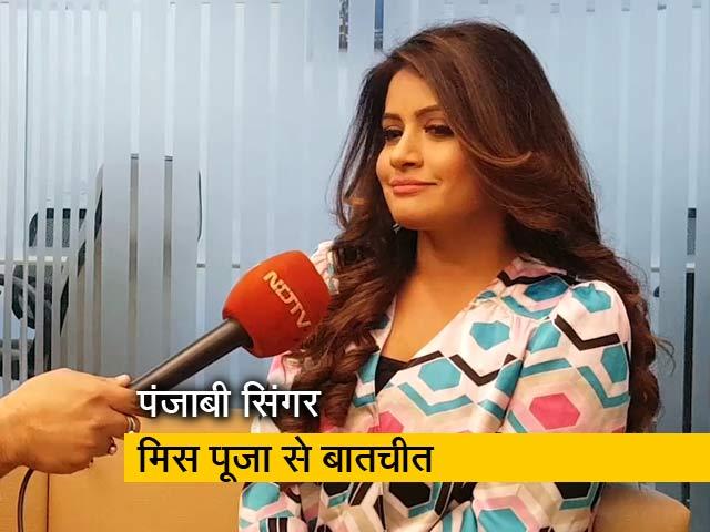 Videos : Miss Pooja Interview: 24 घंटे में 25 सॉन्ग गा चुकीं पंजाबी सिंगर मिस पूजा से बातचीत