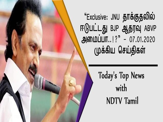 "Video : ""Exclusive: JNU தாக்குதலில் ஈடுபட்டது BJP ஆதரவு ABVP அமைப்பா..!?"" - 07.01.2020 முக்கிய செய்திகள்"