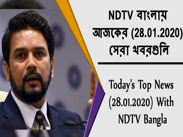 Video : NDTV বাংলায়  আজকের (28.01.2020)  সেরা খবরগুলি
