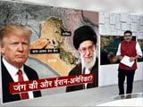 Video : खबरों की खबर: क्या वाकई ईरान से जंग चाहता है अमेरिका?