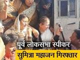 Video : इंदौर में पूर्व लोकसभा स्पीकर सुमित्रा महाजन ने दी गिरफ्तारी