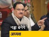 Video : भारतीय जनता पार्टी के राष्ट्रीय अध्यक्ष बने जेपी नड्डा, अमित शाह ने गुलदस्ता देकर दी बधाई