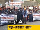 Videos : मोदी सरकार के श्रम सुधार और निजीकरण के खिलाफ देशभर में 10 ट्रेड यूनियनों की हड़ताल