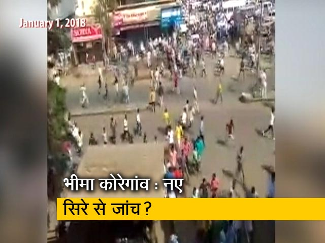 Videos : भीमा कोरेगांव केस : अधिकारियों से मिले डिप्टी CM और गृह मंत्री
