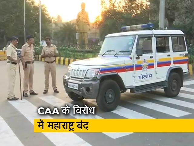 Videos : CAA के विरोध में महाराष्ट्र बंद, दुकानें बंद करवा रहे 150 कार्यकर्ता हिरासत में