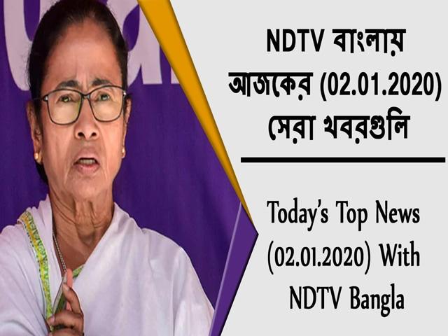 Video : NDTV বাংলায়  আজকের (02.01.2020)  সেরা খবরগুলি