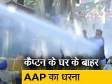 Video : मंहगी बिजली को लेकर पंजाब में सीएम आवास के बाहर AAP ने किया प्रदर्शन