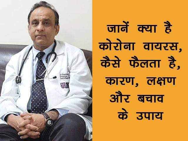 Videos : क्या दिल्ली में फन उठा रहा है कोरोना वायरस! एक मरीज निगरानी में, जानें क्या है कोरोना वायरस, कारण, लक्षण, इलाज और बचाव