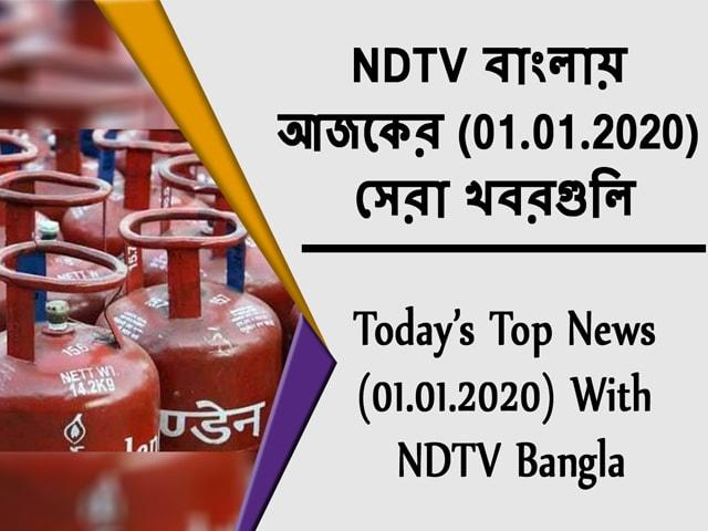Video : NDTV বাংলায়  আজকের (01.01.2020)  সেরা খবরগুলি
