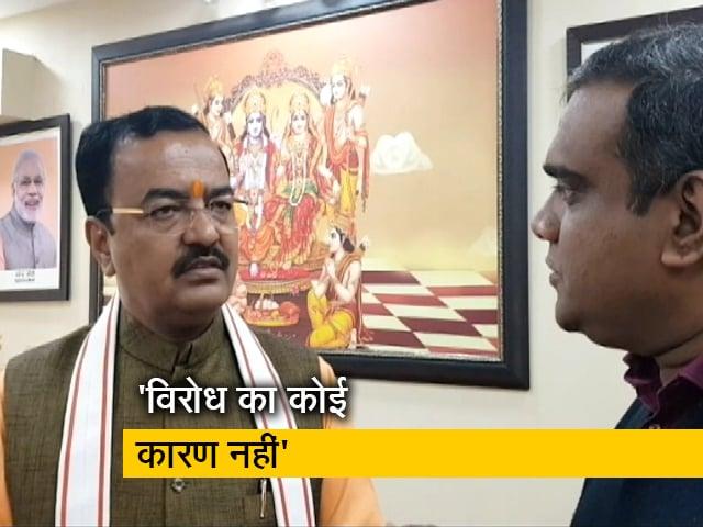 Video : CAA पर झूठ बोल रही है विपक्ष: केशव प्रसाद मौर्य