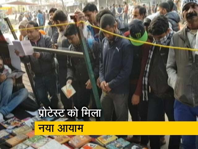 Videos : शाहीन बाग में सड़क पर ही खुली लाइब्रेरी