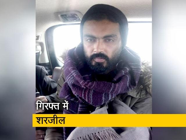 Videos : आज शरजील इमाम को लाया जा रहा है बिहार से दिल्ली