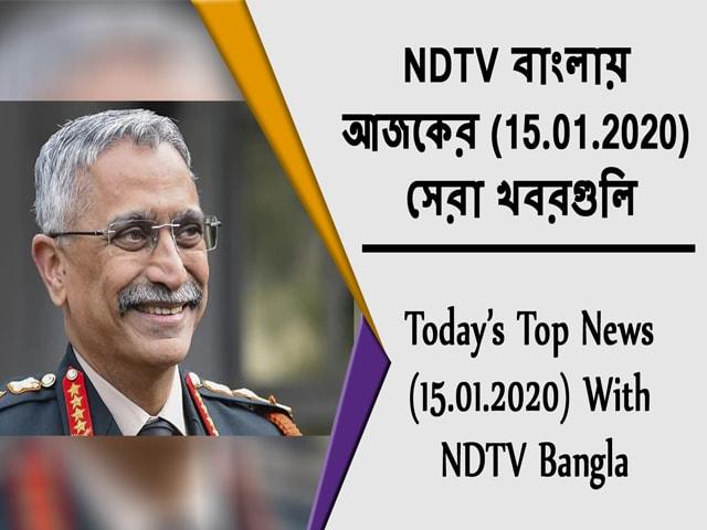 Video : NDTV বাংলায় আজকের (15.01.2020) সেরা খবরগুলি
