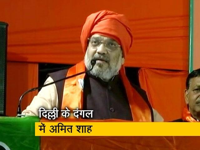 Videos : BJP की जीत के लिए दिल्ली के दंगल में उतरे अमित शाह