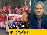 Video : रवीश कुमार का प्राइम टाइम: व्यापक रहा बंद का असर, सरकारी और निजी कर्मचारी भी हुए शामिल