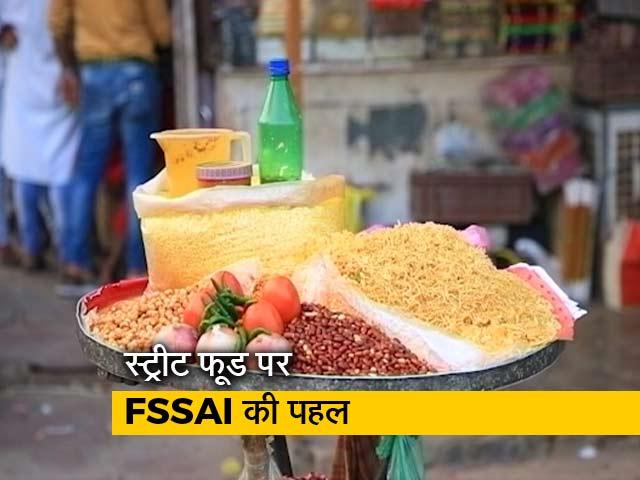 Videos : FSSAI की पहल, स्ट्रीट फूड के लिए बनाए जाएंगे सर्टिफाइड हब