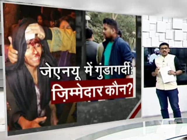 Videos : JNU हिंसा के कुछ ऐसे सवाल जिनके जवाब जरूरी हैं?