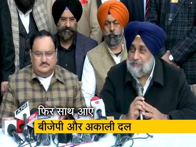 Videos : दिल्ली चुनाव में बीजेपी का साथ देगा अकाली दल
