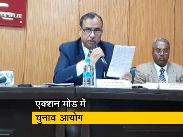 Video : Delhi Election 2020: आचार संहिता लागू होने के बाद से नगदी सहित 10 करोड़ जब्त कर चुका है आयोग