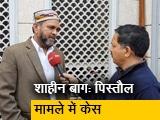 Video : शाहीन बाग में प्रदर्शन स्थल पर पिस्तौल ले जाने पर दिल्ली पुलिस ने लिया संज्ञान