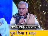 Video: छत्तीसगढ़ सरकार का 1 साल पूरा, CM भूपेश बघेल बोले- हमारे राज्य में मंदी नहीं