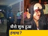 Videos : JNU कैंपस में शुरू हुआ हंगामा, देखें यहां