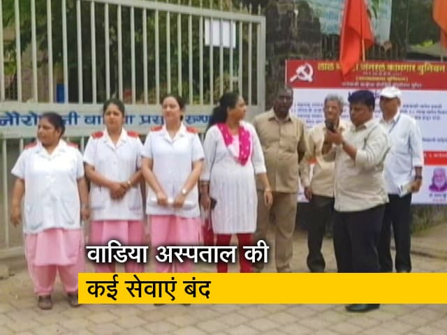 Video : BMC ने रोका फंड, बंद होने की कगार पर वाडिया अस्पताल