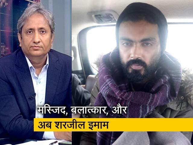 Videos : रवीश कुमार का प्राइम टाइम : शरजील के वीडियो का सच और उग्र होती बीजेपी की बोली
