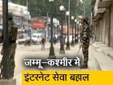 Video : जम्मू-कश्मीर में कुछ पाबंदियों के साथ 2G इंटरनेट सेवा बहाल
