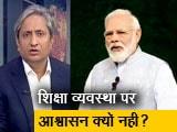Video : रवीश कुमार का प्राइम टाइम: प्रधानमंत्री जी सरकारी नौकरी परीक्षा पर चर्चा कब होगी