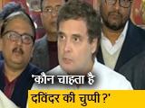 Video : राहुल गांधी बोले- दविंदर सिंह की चुप्पी चाह रहे कुछ लोग