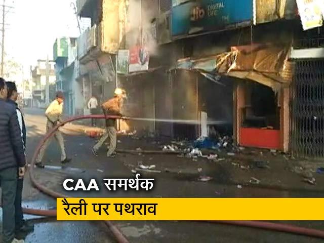 Videos : झारखंड : CAA समर्थक रैली पर पथराव, हिंसा में 50 लोग घायल
