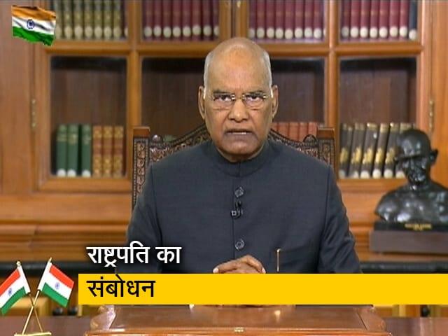 Videos : 71वें गणतंत्रदिवस की पूर्व संध्या पर राष्ट्रपति रामनाथ कोविंद ने देशवासियों को किया संबोधित
