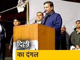 Video : CM केजरीवाल ने शुरू किया चुनाव प्रचार, रोहिणी में की पहली जनसभा