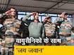 'जय जवान' को मिला वरुण धवन का साथ, भारतीय वायुसेना को दी सलामी