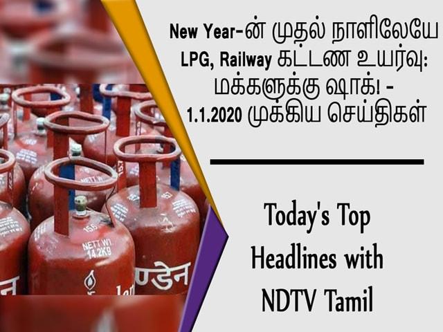 Video : New Year-ன் முதல் நாளிலேயே LPG, Railway கட்டண உயர்வு: மக்களுக்கு ஷாக்! - 1.1.2020 முக்கிய செய்திகள்