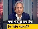 Video : रवीश कुमार का प्राइम टाइम: गोली मारने के नारे लगवा कर क्या चाहते हैं अनुराग ठाकुर?