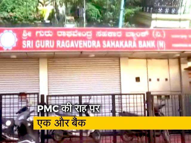 Videos : बेंगलुरु के सहकारी बैंक पर गिरी RBI की गाज