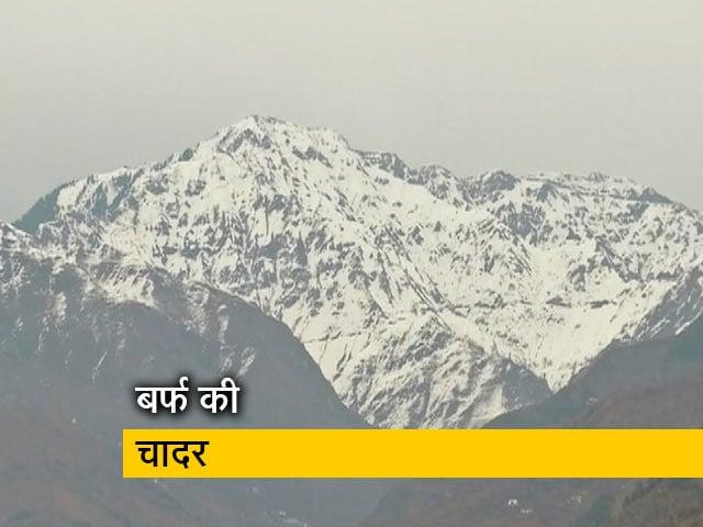 Videos : Weather Report: हिमाचल और जम्मू-कश्मीर में बर्फबारी जारी