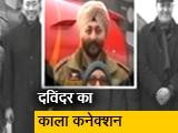 Video : क्या संसद हमले में थी दविंदर सिंह की भूमिका?