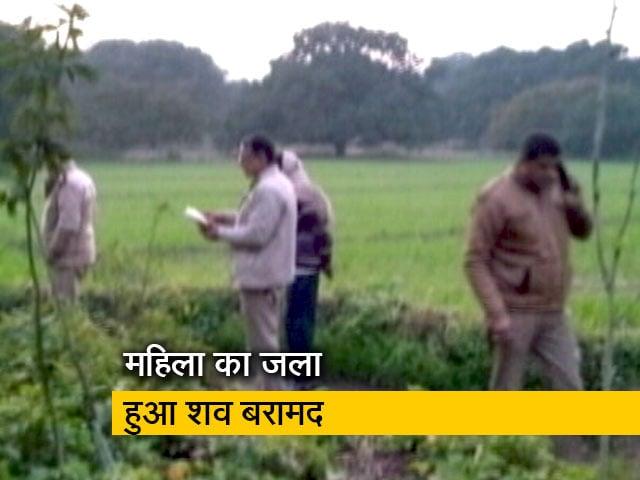 Videos : बिजनौर : महिला को चारपाई से बांधकर जलाया, पास मिले खाली कारतूस