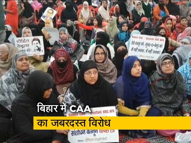 Videos : बिहार के गया में CAA का विरोध, धरने पर बैठीं महिलाएं