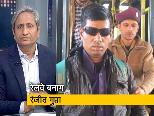 Videos : रवीश कुमार का प्राइम टाइम : कब मिलेगी नेत्रहीन रंजीत गुप्ता को नौकरी?